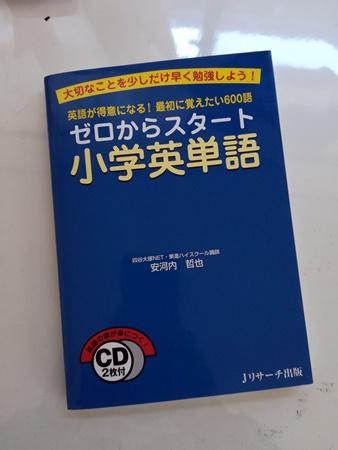 小学英単語